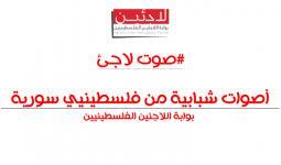 أصوات شبابية من فلسطينيي سورية