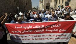 تظاهرة في حيفا.. استمرار التحركات ضد صفقات تسريب الأوقاف الأرثوذكسية للاحتلال