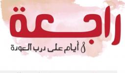 مجموعات نسويّة تُطلق حملة لإحياء ذكرى النكبة في قرى محتلة عام 1948