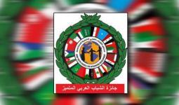 جائزة الشباب العربي المتميز