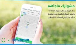 المبادرة التي أطلقتها شركة خدمة السيارات في الإمارات