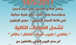 اللجنة الشعبية في مخيّم الجلزون تُقيم يوم طبي مجاني