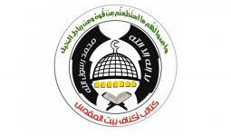 جنوب العاصمة دمشق.. أكناف بيت المقدس تصدر بيانا تؤكد فيه انحيازها للأهالي