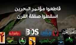 قوى وطنيّة وشعبيّة عربيّة تؤكّد رفضها للمشاركة في