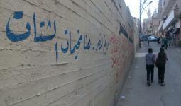 مخيم النصر للاجئين الفلسطينين