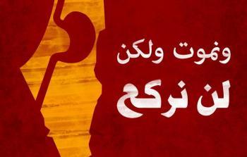 اليوم السادس عشر.. تدهور الوضع الصحي للأسرى وتصعيد مُرتقب في سجون الاحتلال
