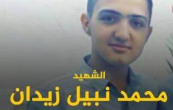 الشهيد الطفل محمد نبيل زيدان