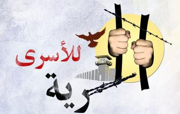 ثمانية أسرى فلسطينيين يخوضون إضراباً مفتوحاً عن الطعام