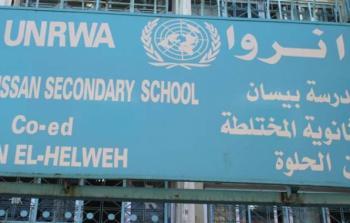 إحدى مدارس الأونروا في لبنان