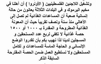 البيان الصادر عن المكتب الإغاثي لأهالي مخيّم اليرموك