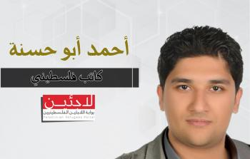 احمد ابو حسنة