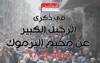في الذكرى الرابعة للنزوح من مخيم اليرموك.. مصائر ساكنيه من حصار إلى حصار