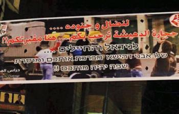 اللافتة التي علّقها شبان مخيم الدهيشة خلال شهر شباط الماضي وصادرتها قوات الاحتلال