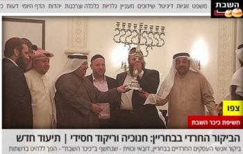 وفد صهيوني يزور دول خليجية ومطالبات بحرينية بمقاطعة الكيان الصهيوني