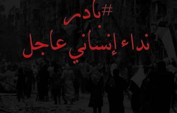 تواصل نزوح أهالي مخيّم اليرموك الى يلدا وناشطون يطلقون نداءً عاجلاً لإغاثتهم
