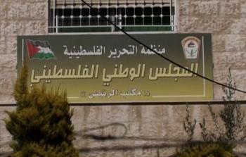 المجلس الوطني الفلسطيني يُشارك في مؤتمر حول اللجوء والهجرة عبر البحر المتوسط
