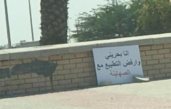 يافطة وضعها أحد المواطنين البحرينيين