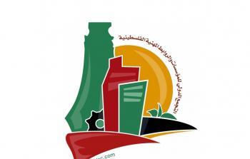 لقاء بين التجمع الدولي للمؤسسات والروابط المهنية الفلسطينية في الشتات والوزير اللبناني مراد