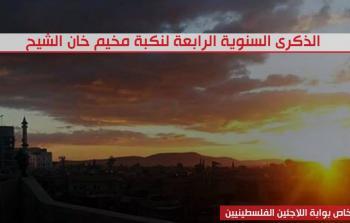 الذكرى السنوية الرابعة لنكبة مخيم خان الشيح