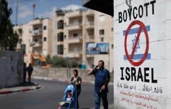 حملة مقاطعة الاحتلال الصهيوني
