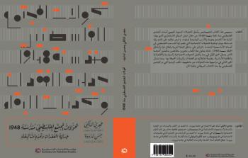 كتاب تحولات المجتمع الفلسطيني منذ عام 1948