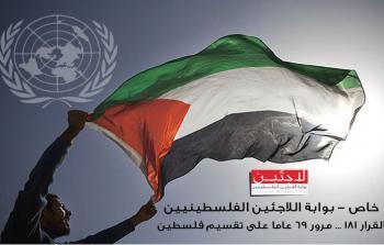 القرار 181.. مرور 69 عاماً على تقسيم فلسطين