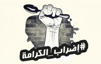 إضراب الكرامة