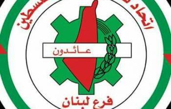 اتحاد نقابات عمال فلسطين