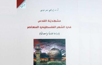 كتاب جديد حول مشهديّة القدس في الشعر الفلسطيني المُعاصر