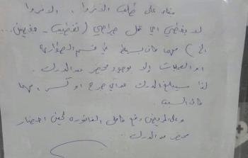مستشفى لبناني: لن نعالج أي فلسطيني على نفقة