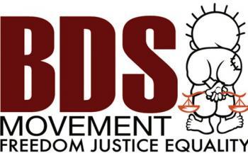 BDS تنجح مجدداً في إلغاء فعاليّة في مستوطنة صهيونيّة