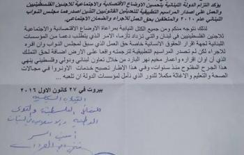 مطالبات فلسطينية بتضمين الحقوق المدنية للاجئين الفلسطينيين في البيان الوزاري للحكومة اللبنانية