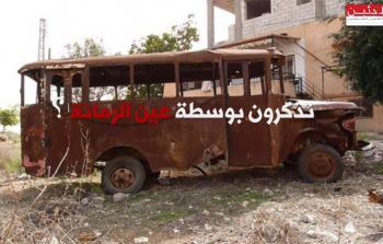 كيف أصبحت بوسطة عين الرمانة بعد أربعين عاماً من الحادثة التي أشعلت الحرب الأهلية اللبنانية؟