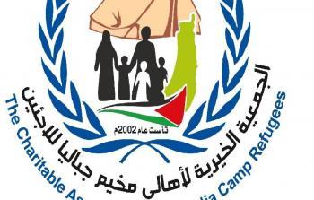 الجمعية الخيرية لأهالي مخيم جباليا للاجئين