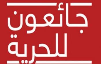 17 نيسان.. الأسرى الفلسطينيون يشرعون في إضراب عن الطعام