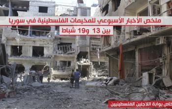 ملخص الأخبار الأسبوعي للمخيمات الفلسطينية في سوريا بين 13 و19 شباط 2017