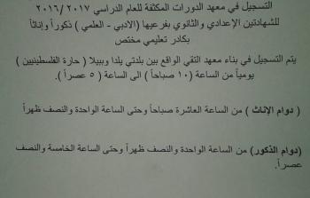اعلان اللجنة المحلية عن الدورات التعليمية