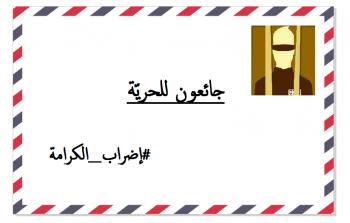 رسائلٌ من الأسرى للأحبّة ولِمَن هم خارج أسوار سجون الاحتلال