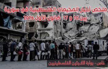 ملخص أخبار المخيمات الفلسطينية في سوريا بين 10 و 17  كانون الأول 2016