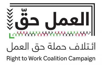 الائتلاف اللبناني الفلسطيني لحق العمل يُطالب بتعزيز صمود اللاجئين الفلسطينيين