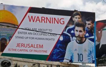 الأرجنتين تُلغي مباراتها مع منتخب الكيان الصهيوني