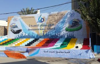 كلية تدريب غزة