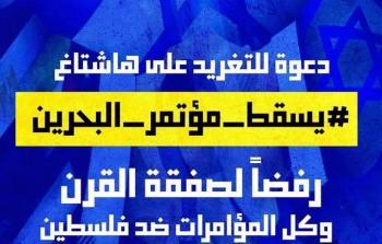 #يسقط_مؤتمر_البحرين