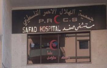 ستجري  العمليات  في مستشفى صفد