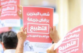 مُقاومة التطبيع البحرينيّة: ورشة البحرين مرفوضة تماماً، ومخرجاتها محكومة بالفشل