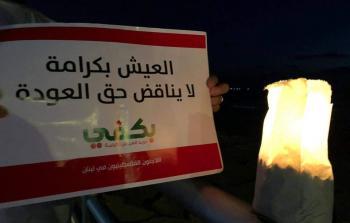 إضاءة الشموع .. من فعاليات الحراك الاحتجاجي على قوانين العمل اللبنانية