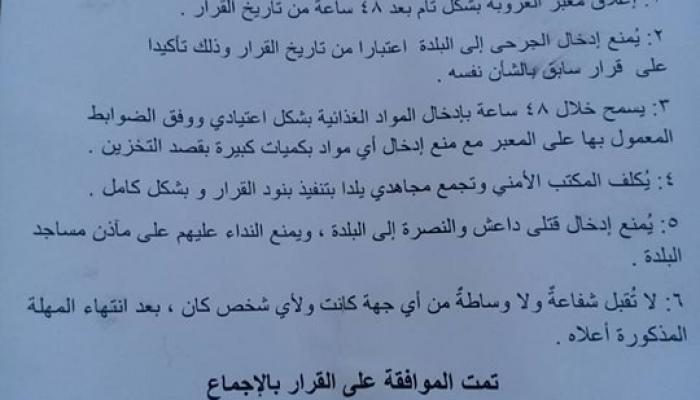 المُعارضة تُغلق حاجز العروبة نهائياً وتُمهل أهالي مخيّم اليرموك يومين للخروج