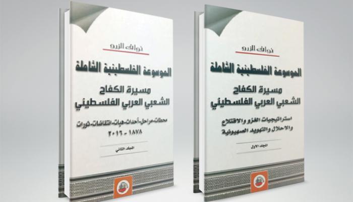 الموسوعة الفلسطينية الشاملة للباحث نواف الزرو