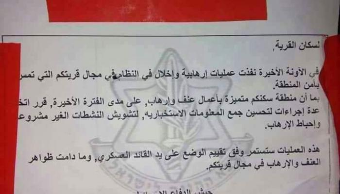 بيان التهديد الذي وزعته قوات الاحتلال