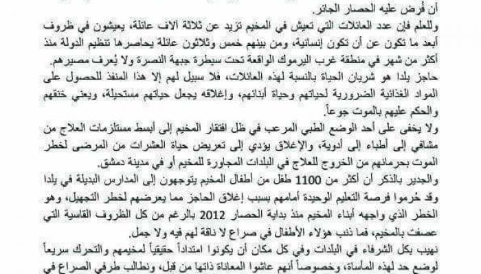 فعاليات مدنيّة من مخيّم اليرموك: كارثة إنسانية تُهدد أهالي المخيّم وتحييد حاجز العروبة مُمكن